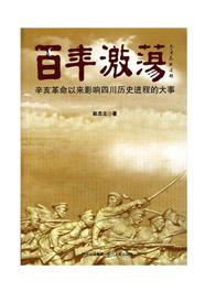 百年激荡——辛亥革命以来影响四川历史进程的大事