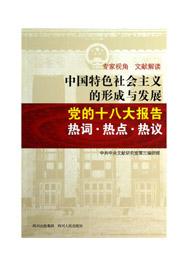 中国特色社会主义的形成与发展——党的十八大报告热词、热点、热议