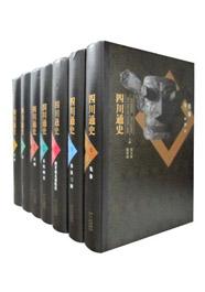 四川通史(1-7卷)