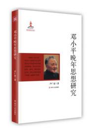 邓小平晚年思想研究