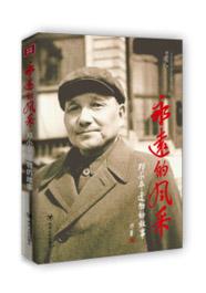 永远的风采——邓小平遗物的故事