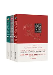 当代文学100篇上中下(3册)