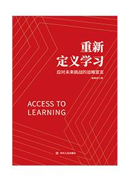 重新定义学习:应对未来挑战的战略宣言