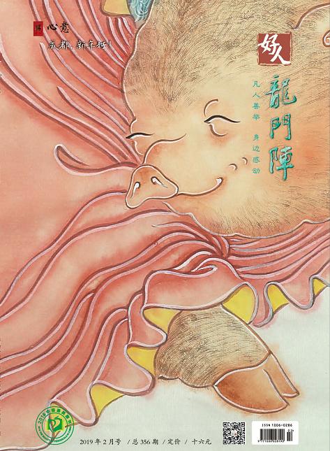 2019年第二期《龙门阵 好人-心意(成都,新年好)》