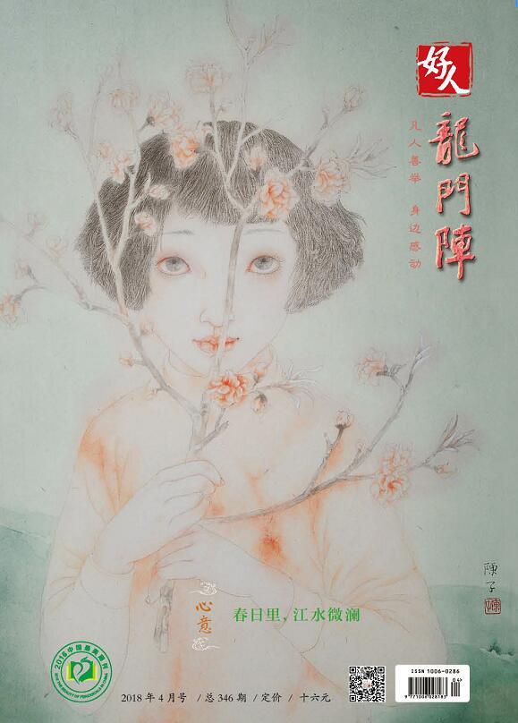 2018年第四期《龙门阵 好人-心意(春日里,江水微澜)》