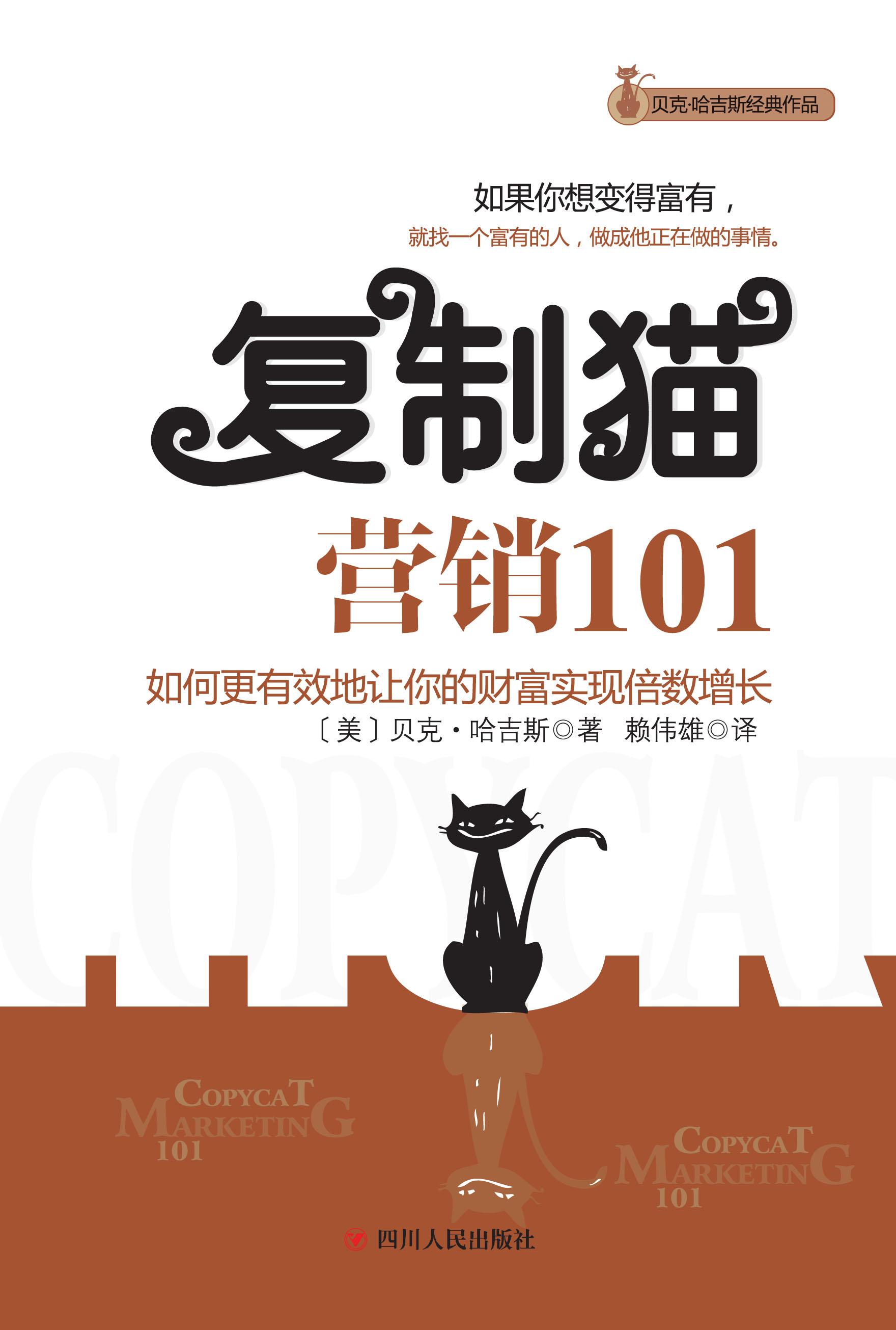 复制猫营销101