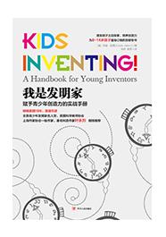 我是发明家:赋予青少年创造力的实战手册