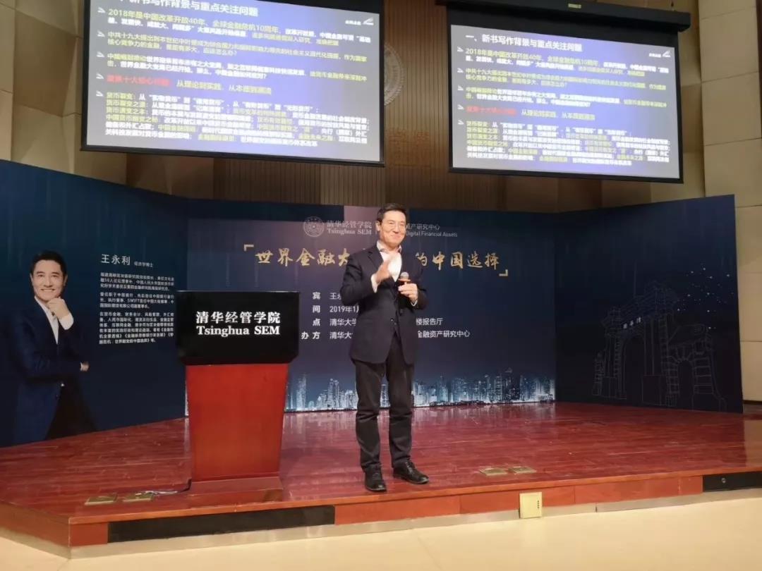王永利博士携新书《世界金融大变局下的中国选择》走进清华大学