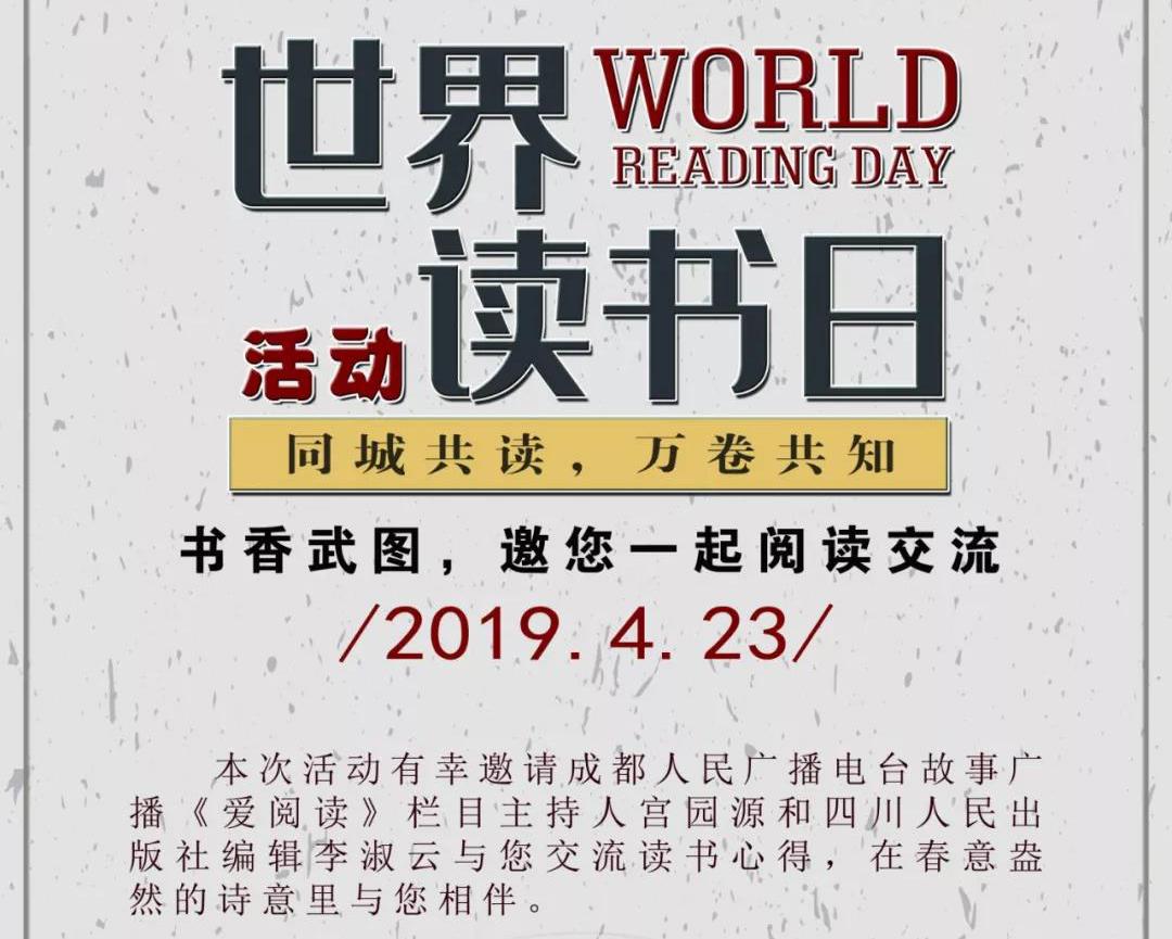 世界读书日活动:同城共读,万卷共知