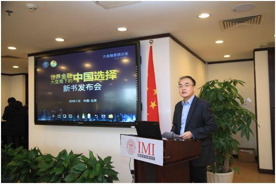 大金融思想沙龙暨《世界金融大变局下的中国选择》发布会在京顺利举行