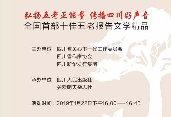 预告   《大爱华章:关爱明天十佳五老报告文学集》首发暨赠书仪式