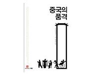 THE CHARACTER OF CHINA  / 中国的品格(韩文版)
