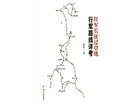 The Study of the Red Army's  Marching Over Grassland 红军长征过草地行军路线详考