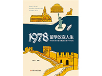 Go and Study Abroad in 1978 1978:留学改变人生
