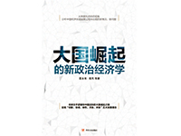 New Political Economics Analysis  of the Rise of the Great Powers 大国崛起的新政治经济学