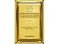 Who Price for Gold? 谁给黄金定价?