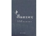 China Coastal Areas and Territorial  Seas's History Research 中国海疆史研究