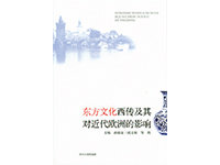 Westward Oriental Culture and Its  Influence on Europe 东方文化西传及其对近代欧洲的影响