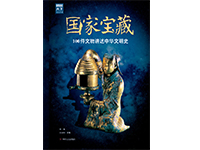 National Treasure:  100 Cultural Relics Telling the  History of Chinese Civilization