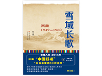 The Great Song of the Snowland:  Tibet from 1949 — 1960 雪域长歌:西藏 1949-1960