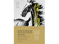 Xu Beihong's Painting Biography 徐悲鸿画传