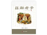 Interpretation of Lao-zi with ZHANG  Kai's Illustration 正解老子