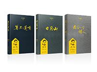 Xu Zechen's Short and Medium Story Collection 徐则臣中短篇小说集