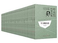 Science Popularization Works of Ye Yonglie 叶永烈科普全集