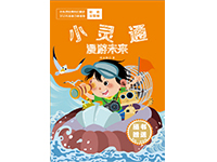 Little Smart's Travel to The Future 小灵通漫游未来