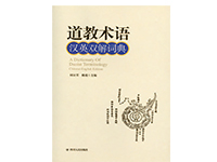 Chinese-English Dictionary Of Taoism Terminology