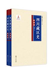 四川藏区史:政治、经济卷