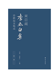 东亚藏李太白集珍稀版本集成