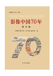 影像中国70年·四川卷