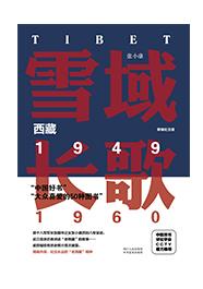 雪域长歌:西藏1949—1960(精编纪念版)