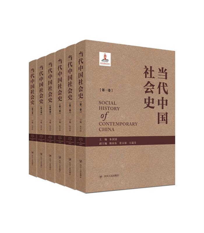 当代中国社会史(全六卷)