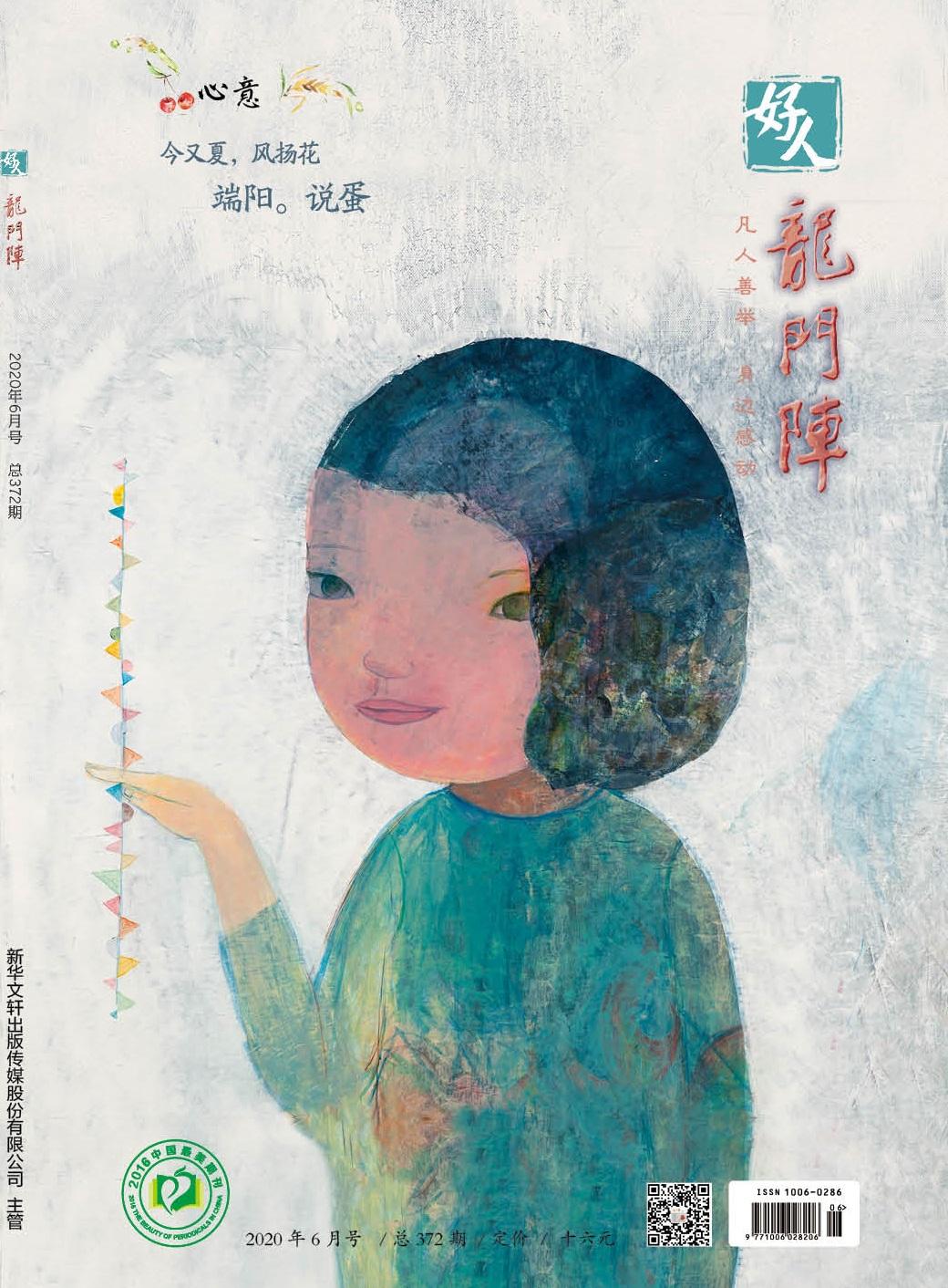 2020年第六期《龙门阵 好人-心意(今又夏,凤扬花  端阳。说蛋)》