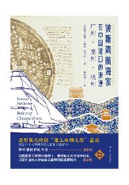 波斯湾航海家在中国港口的遗迹  广州  泉州  杭州