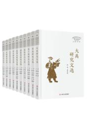 四川历史名人丛书·研究系列